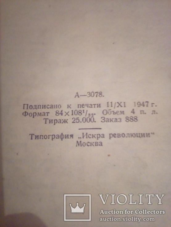"Г. Уэллс ""Первые люди на Луне"" , сокращ. со словарем , на англ языке, изд. М. 1947г, фото №7"