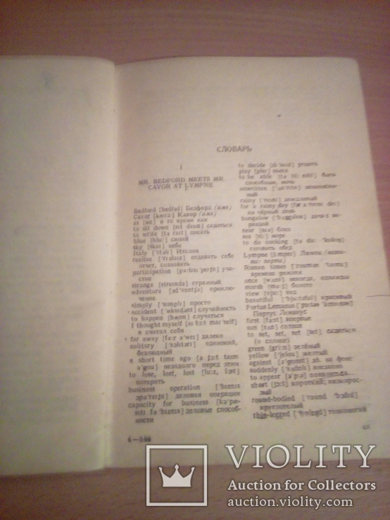 "Г. Уэллс ""Первые люди на Луне"" , сокращ. со словарем , на англ языке, изд. М. 1947г, фото №9"