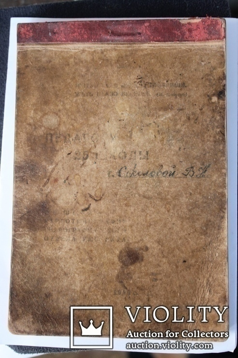 Личный дневник с иллюстрациями Соколова В. Ленинград накануне Отечественной войны, фото №4