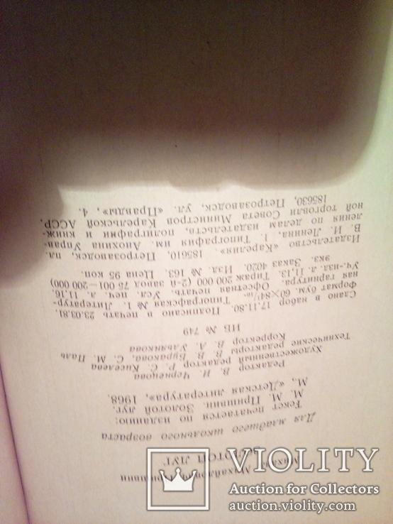 "М. Пришвин ""Золотой луг"", изд, Карелия 1981, фото №10"