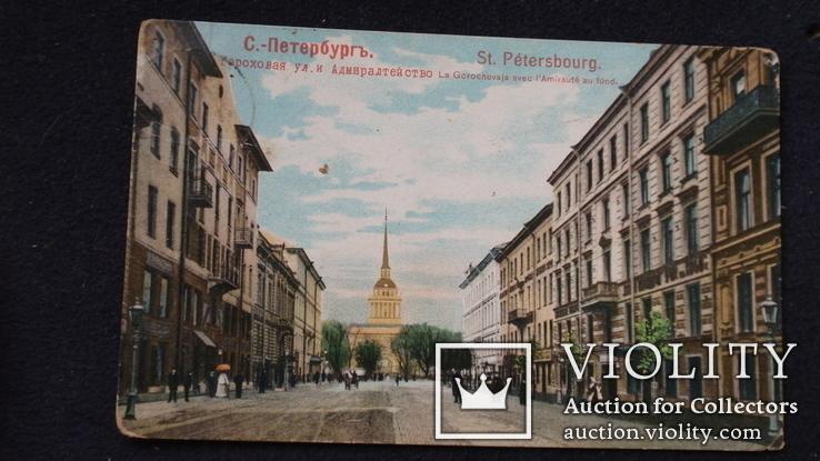Открытка в Кременчуг. С.-Петербург Гороховая и Адмиралтейство, фото №3