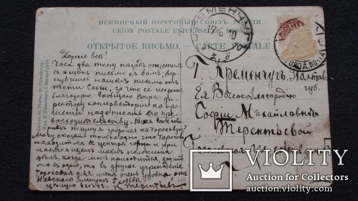 Открытка в Кременчуг. С.-Петербург Гороховая и Адмиралтейство, фото №7