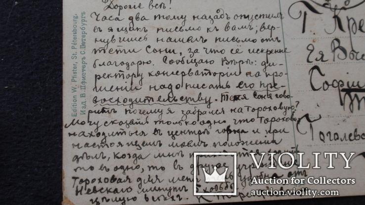 Открытка в Кременчуг. С.-Петербург Гороховая и Адмиралтейство, фото №8