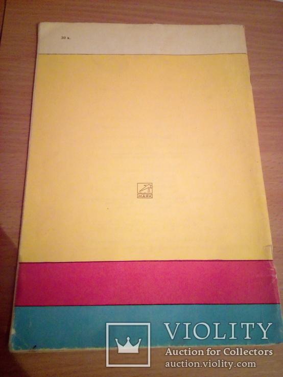 """""""Мой папа - рабочий"""", изд, Маяк Одесса 1982г, фото №4"""