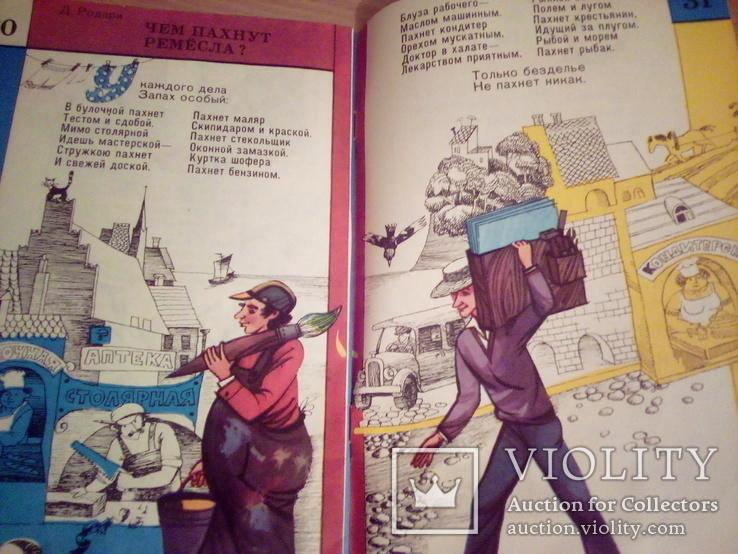 """""""Мой папа - рабочий"""", изд, Маяк Одесса 1982г, фото №10"""