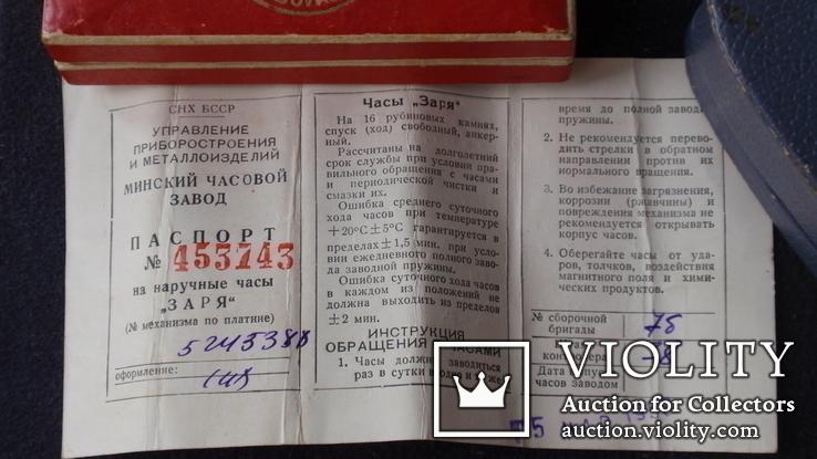 Коробочка с паспортом Минский часовой завод, ГлавЮвелирТорг +, фото №3