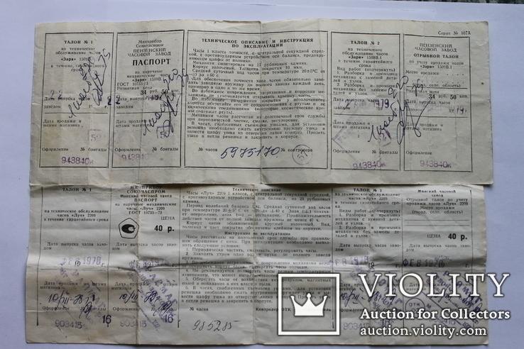 Коробочка с паспортом Минский часовой завод, ГлавЮвелирТорг +, фото №10