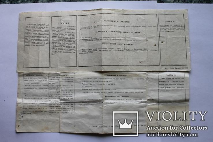 Коробочка с паспортом Минский часовой завод, ГлавЮвелирТорг +, фото №11