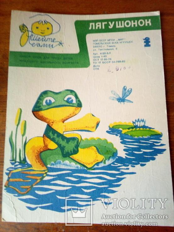 Лягушонок, этикетка от игрушечного набора Гомельская ф-ка, фото №2