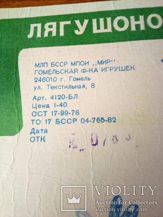 Лягушонок, этикетка от игрушечного набора Гомельская ф-ка, фото №3