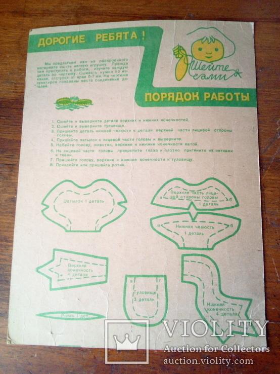 Лягушонок, этикетка от игрушечного набора Гомельская ф-ка, фото №5