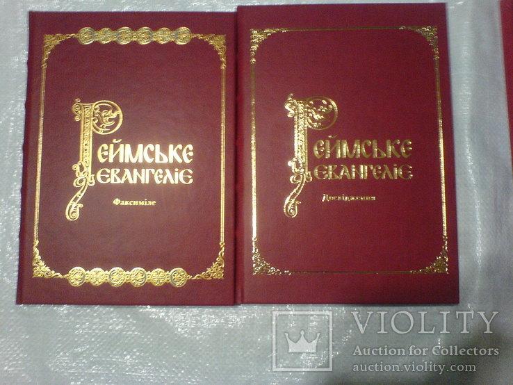 Реймска евангелія в 2 кнігах- факсимильное издание, фото №4