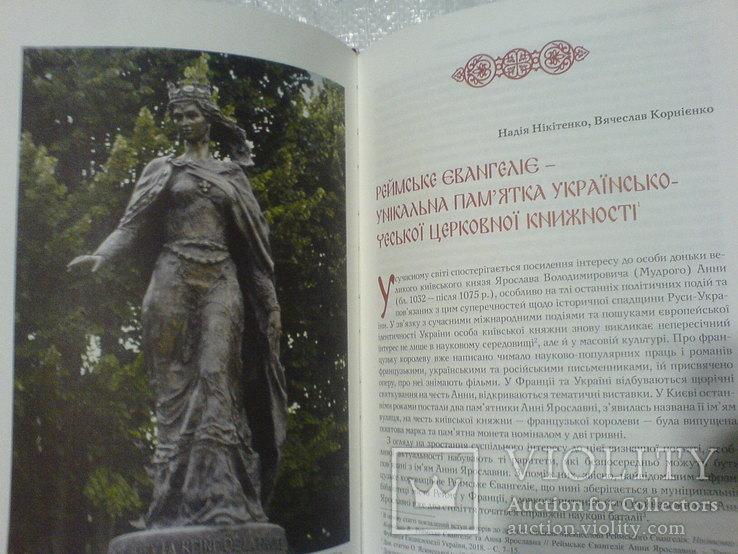 Реймска евангелія в 2 кнігах- факсимильное издание, фото №6