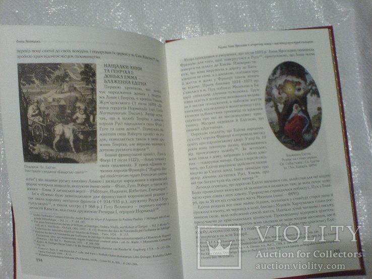 Реймска евангелія в 2 кнігах- факсимильное издание, фото №8