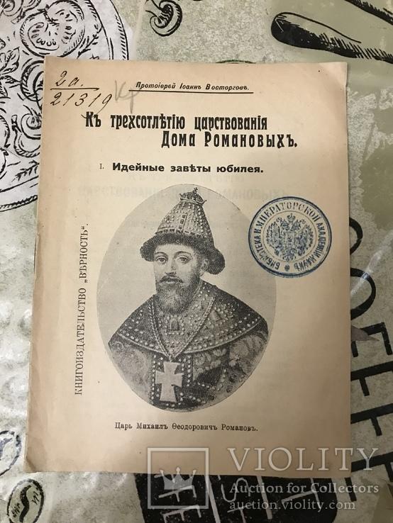 300летие царствования Дома Романовых Идейные заветы юбилея