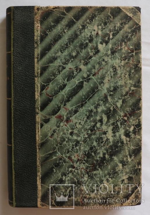 """""""Русская мысль"""", 1891, № 8. Успенський, Міцкевіч, Толстой, фото №3"""