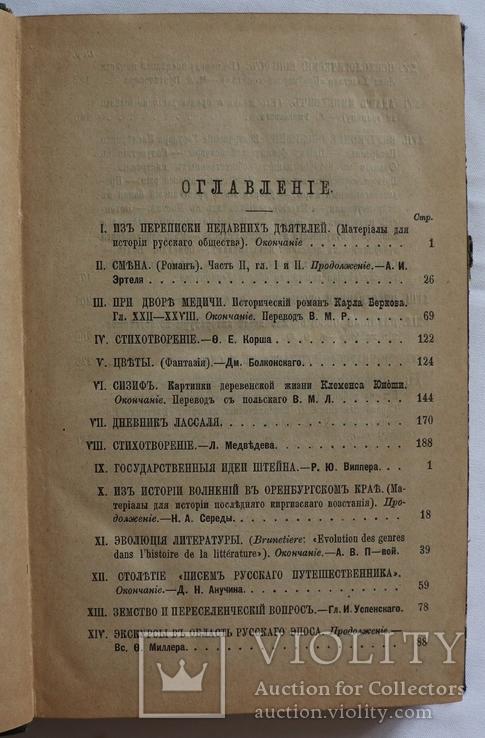 """""""Русская мысль"""", 1891, № 8. Успенський, Міцкевіч, Толстой, фото №4"""
