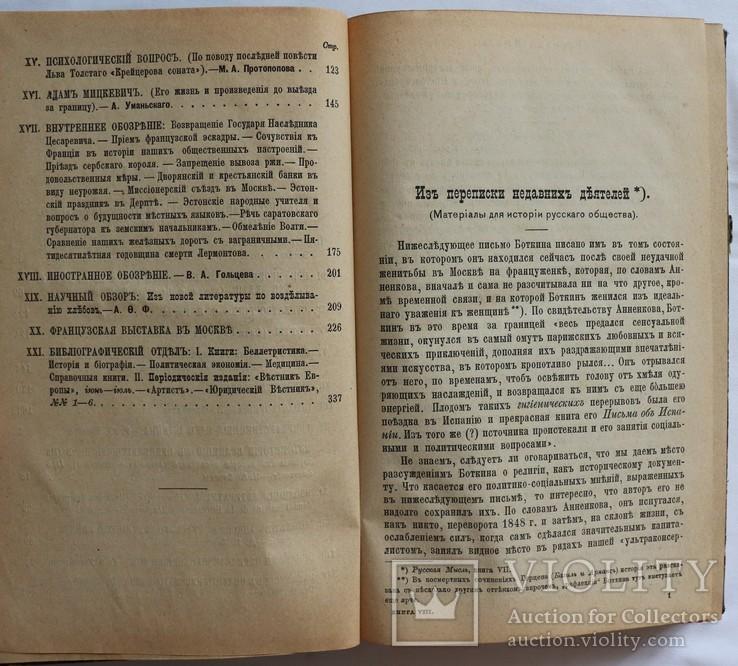 """""""Русская мысль"""", 1891, № 8. Успенський, Міцкевіч, Толстой, фото №5"""