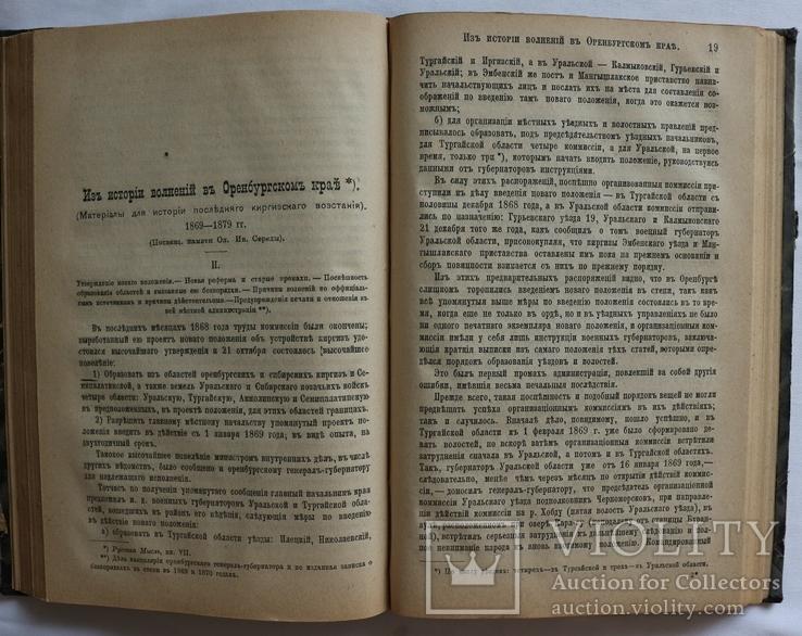 """""""Русская мысль"""", 1891, № 8. Успенський, Міцкевіч, Толстой, фото №6"""