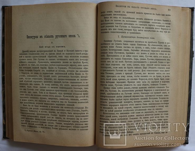 """""""Русская мысль"""", 1891, № 8. Успенський, Міцкевіч, Толстой, фото №9"""