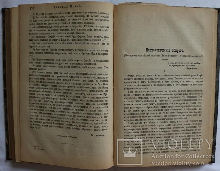 """""""Русская мысль"""", 1891, № 8. Успенський, Міцкевіч, Толстой, фото №10"""