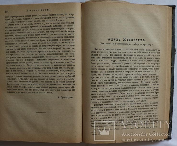 """""""Русская мысль"""", 1891, № 8. Успенський, Міцкевіч, Толстой, фото №11"""