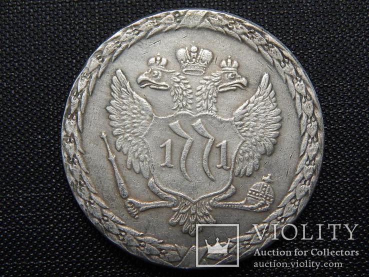 1 рубль 1771 год СЕСТРОРЕЦКИЙ рубль Копия, фото №3