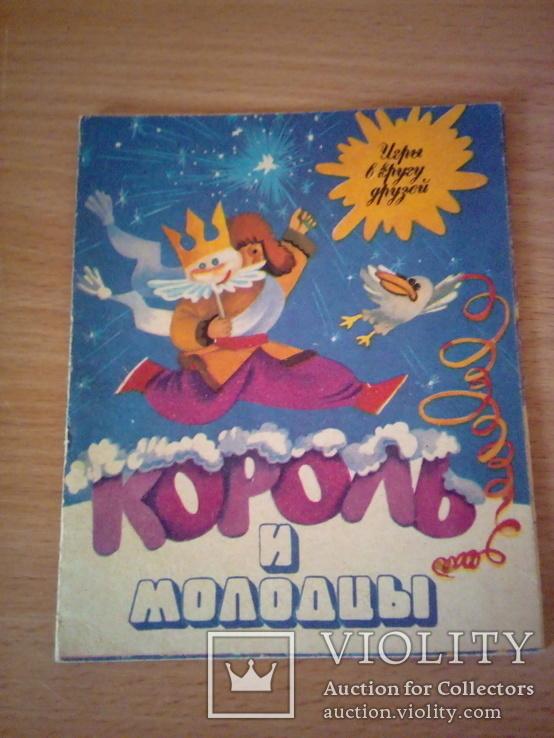 """Игра в кругу друзей """"Король и молодцы"""", изд. Веселка 1990г, фото №2"""