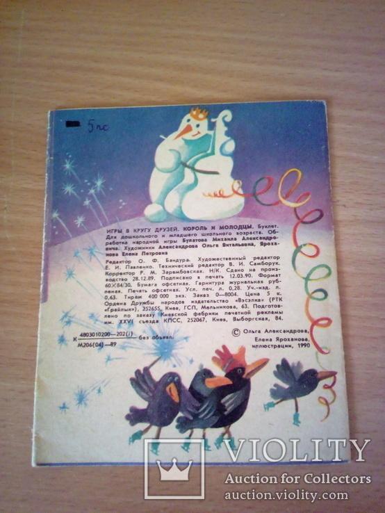 """Игра в кругу друзей """"Король и молодцы"""", изд. Веселка 1990г, фото №4"""