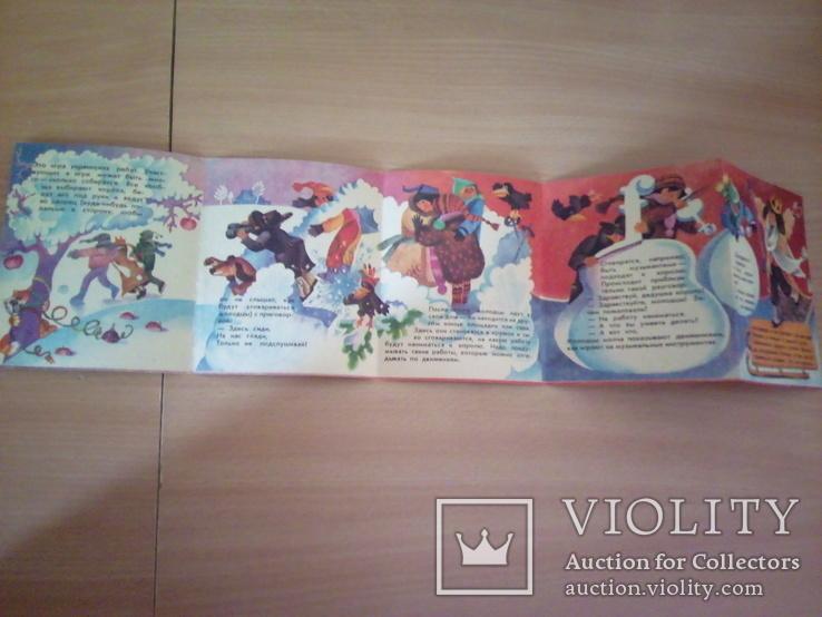 """Игра в кругу друзей """"Король и молодцы"""", изд. Веселка 1990г, фото №6"""