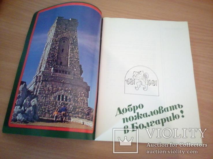 """Добро пожаловать в Болгарию"""", изд, ВТО Балкантурист 1981г, фото №6"""