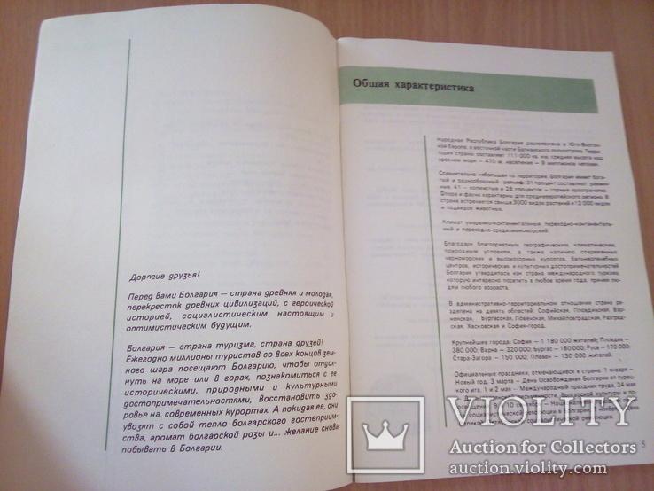 """Добро пожаловать в Болгарию"""", изд, ВТО Балкантурист 1981г, фото №7"""