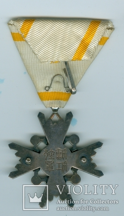 Орден св.Сокровища, фото №3