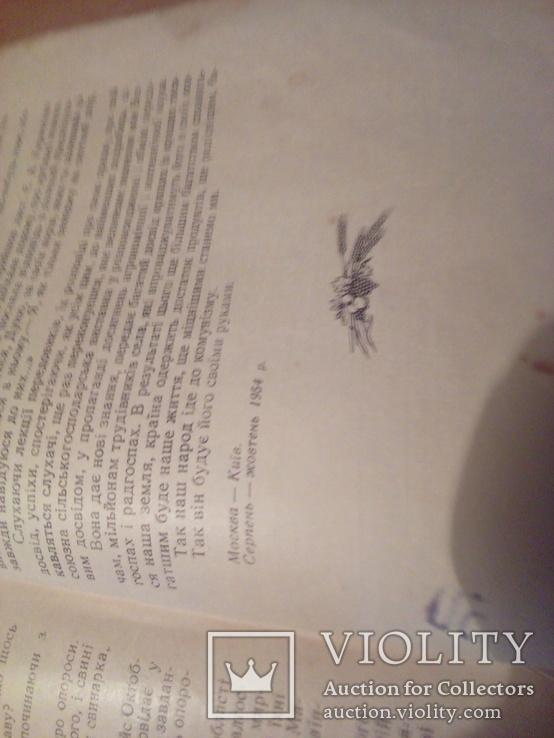 """П.Сліпчук, П. Калениченко """"У чарівному місті"""", вид. ЦК ЛКСМУ """"Молодь"""" 1955г, фото №10"""