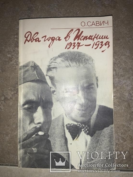 О.Савич Два года в Испании 1937 - 1939, фото №2