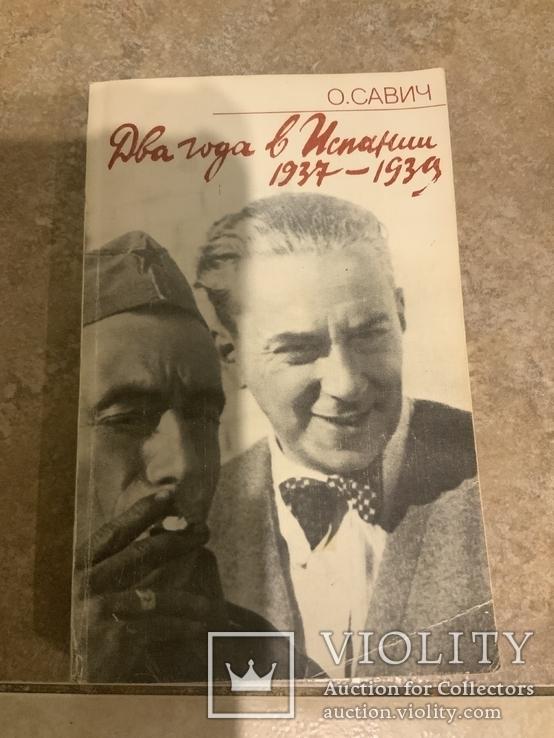 О.Савич Два года в Испании 1937 - 1939, фото №3