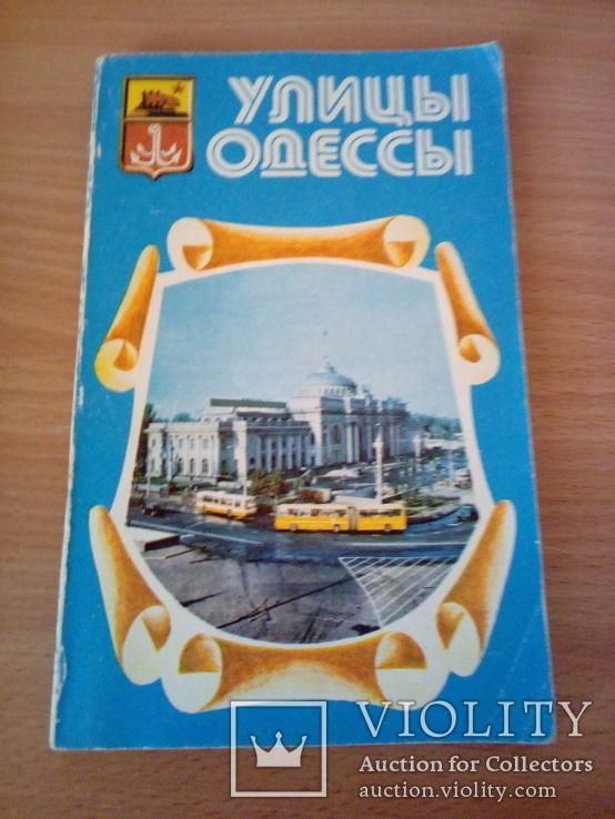 Улицы Одессы, А. Белоус, И. Коляда, изд. Маяк, 1987г, фото №2