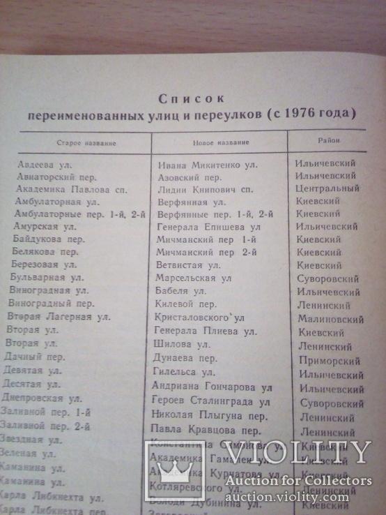 Улицы Одессы, А. Белоус, И. Коляда, изд. Маяк, 1987г, фото №6