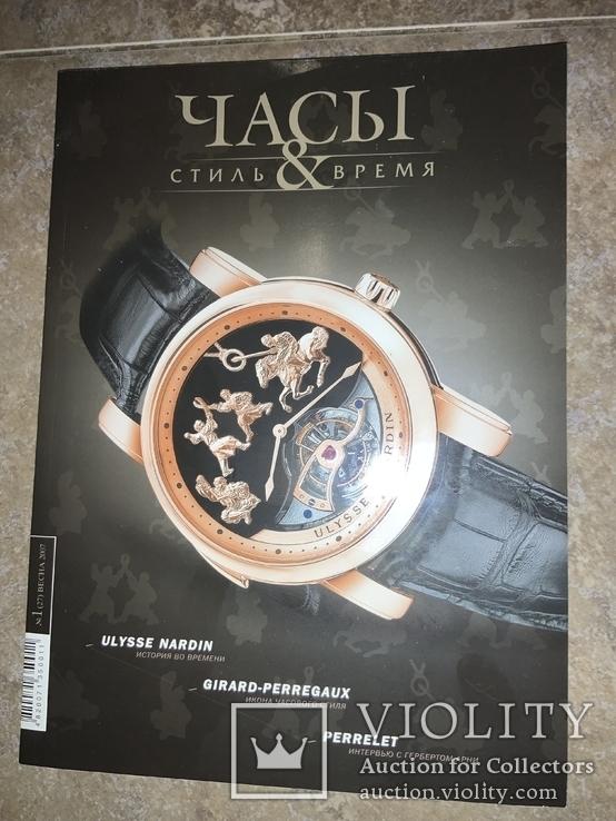 Журнал Часы.Стиль&время 2007, фото №2