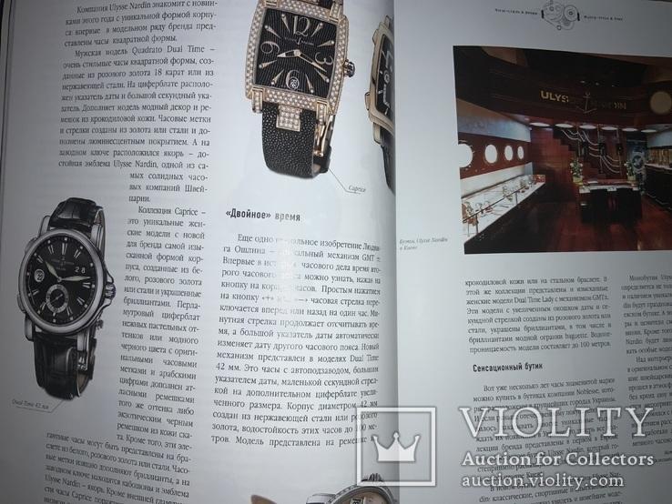 Журнал Часы.Стиль&время 2007, фото №4
