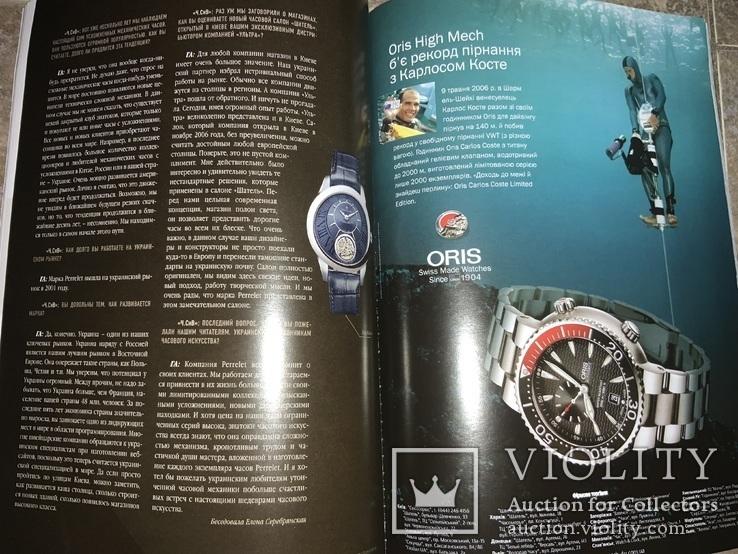 Журнал Часы.Стиль&время 2007, фото №6