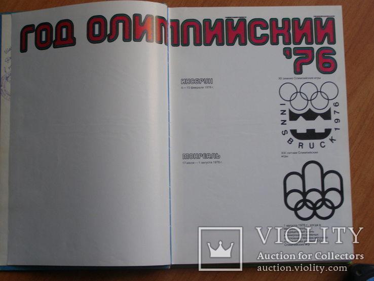 Олимпиада- 1976, фото №5