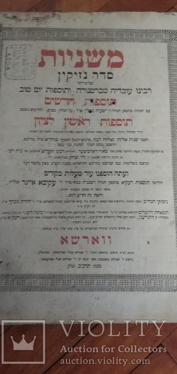 Книга Мышнайот, фото №2