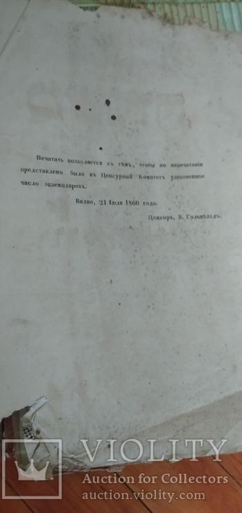 Книга Мышнайот, фото №3