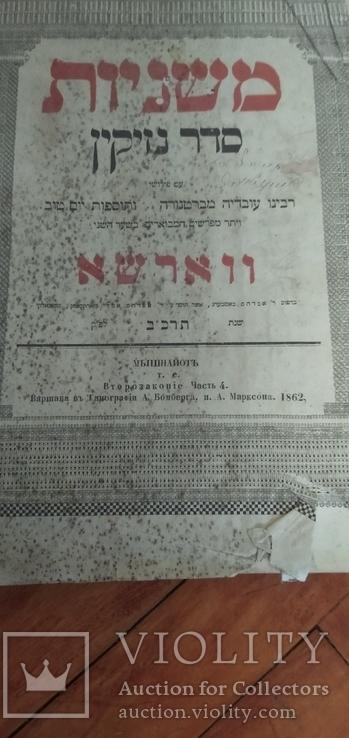 Книга Мышнайот, фото №4