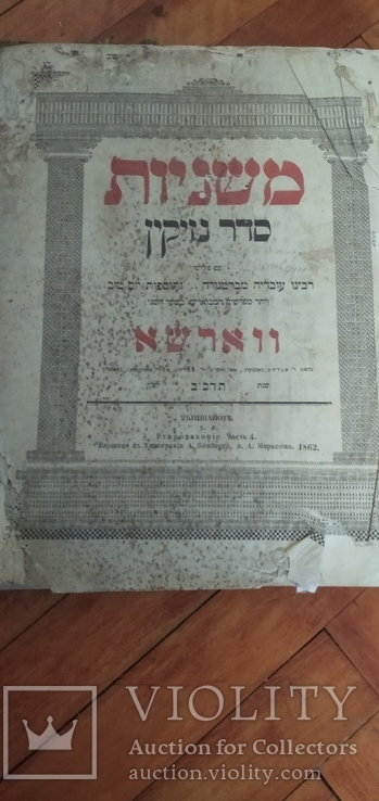 Книга Мышнайот, фото №5