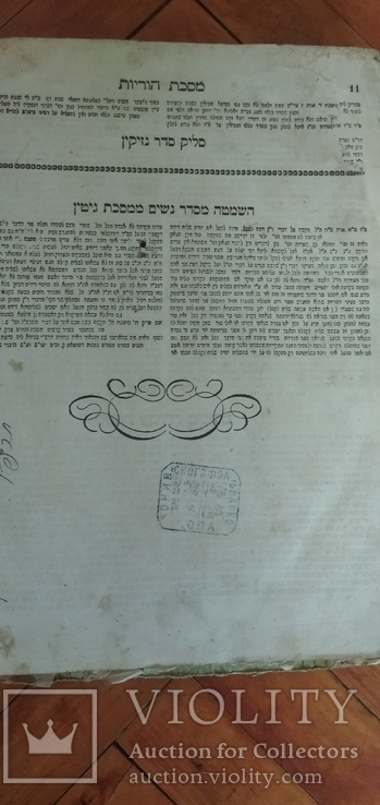 Книга Мышнайот, фото №9