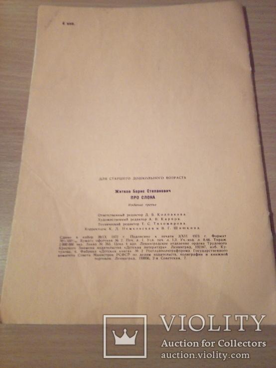 Б.Житков, Про слона, рис.Тырсы, изд. ДЛ 1974, фото №4