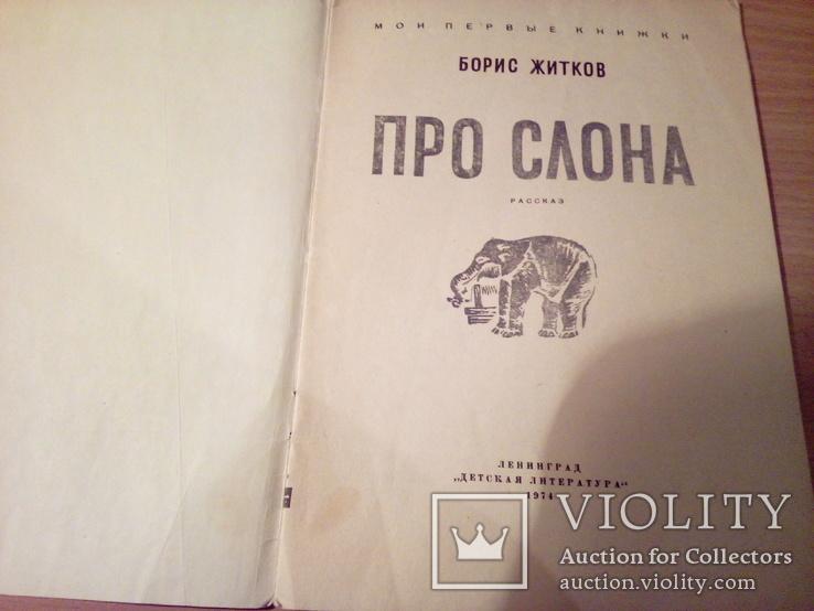Б.Житков, Про слона, рис.Тырсы, изд. ДЛ 1974, фото №6