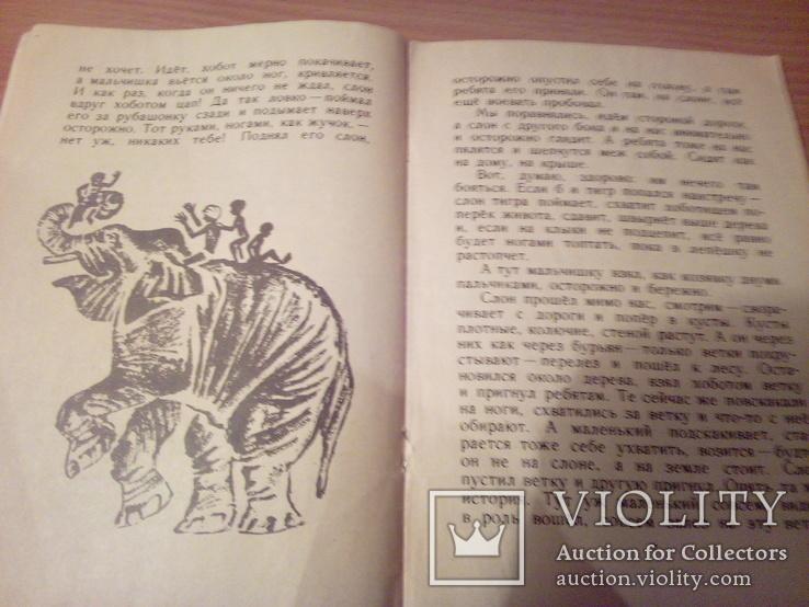 Б.Житков, Про слона, рис.Тырсы, изд. ДЛ 1974, фото №8